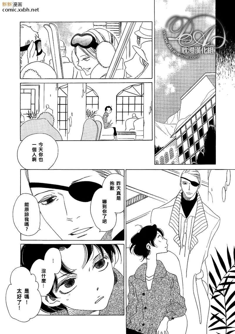 香味的继承 - 香味的诱惑(香袭) - 7