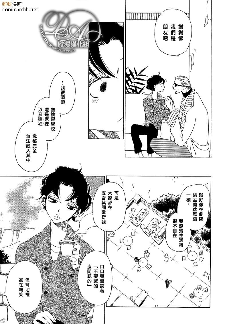 香味的继承 - 香味的诱惑(香袭) - 1