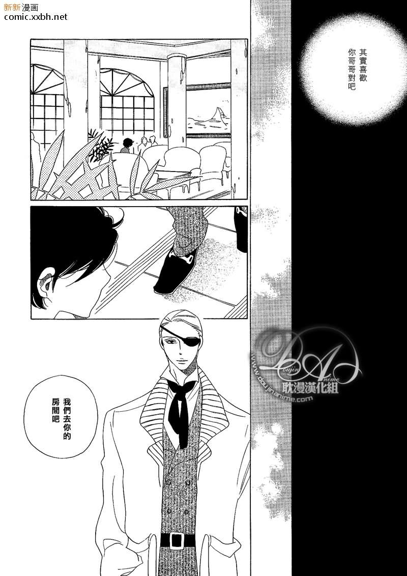 香味的继承 - 香味的诱惑(香袭) - 4