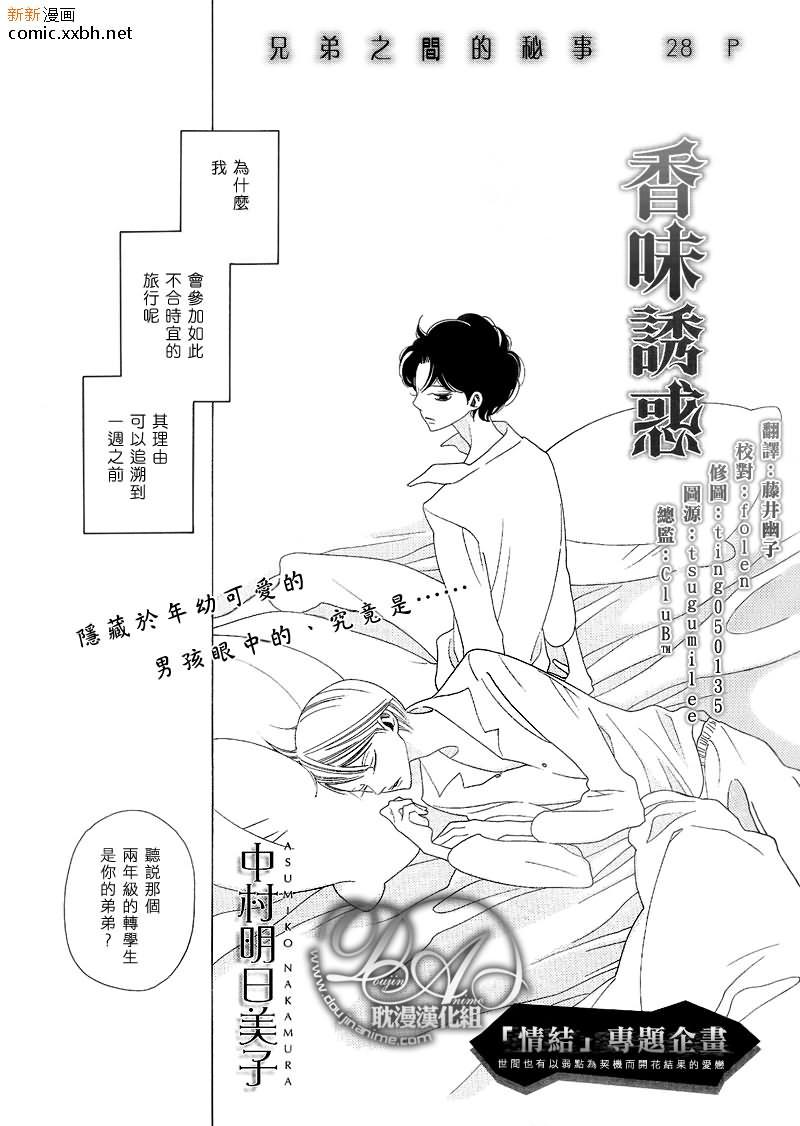 香味的继承 - 香味的诱惑(香袭) - 2