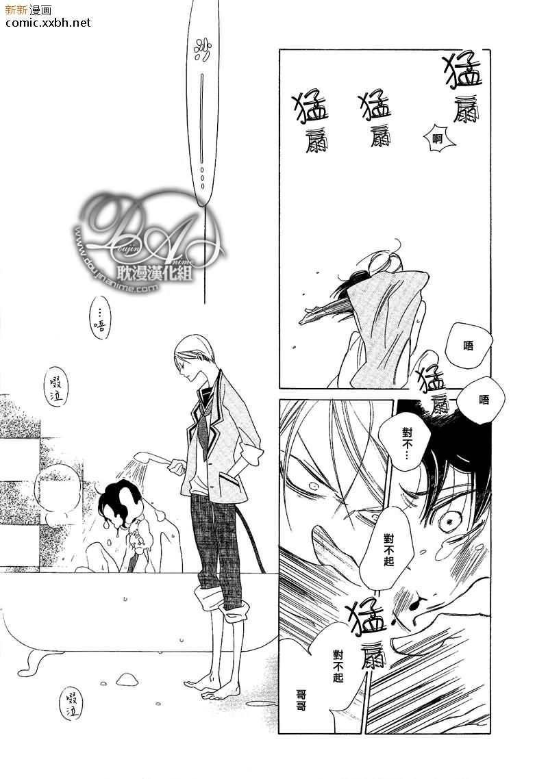 香味的继承 - 香味的诱惑(香袭) - 5